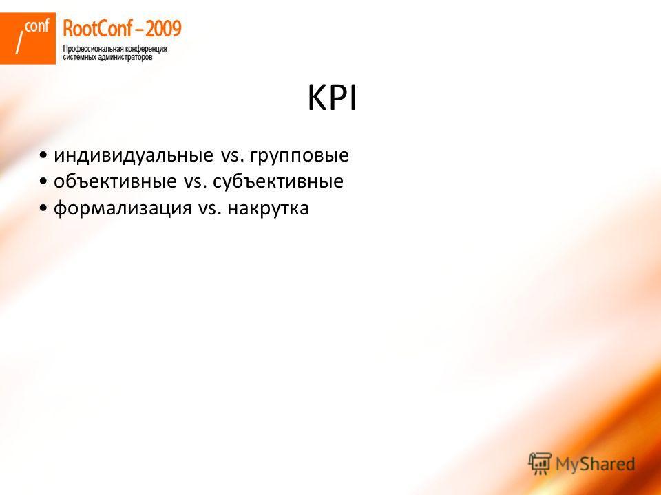 индивидуальные vs. групповые объективные vs. субъективные формализация vs. накрутка KPI