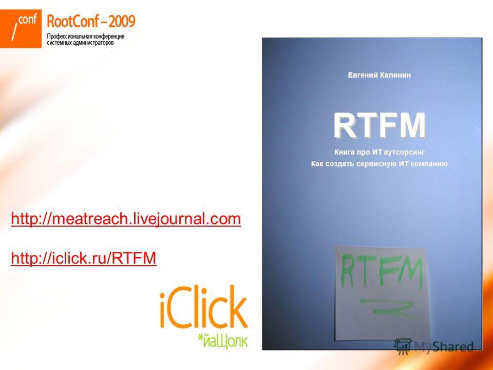 http://meatreach.livejournal.com http://iclick.ru/RTFM