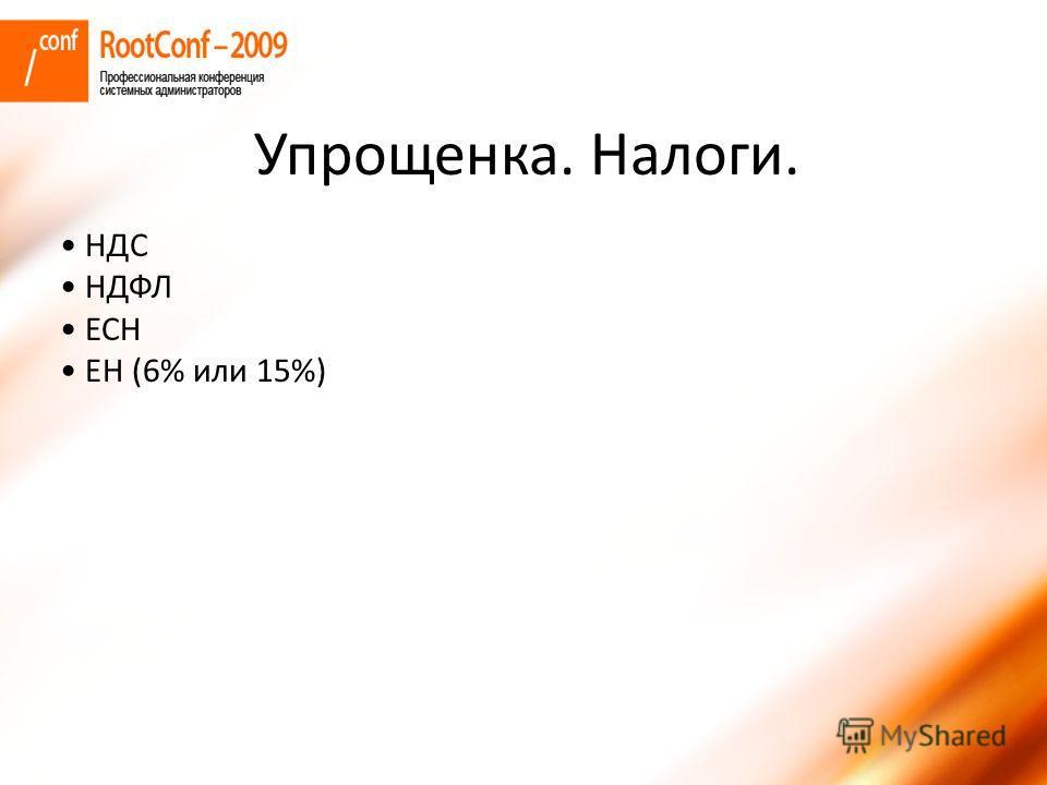 НДС НДФЛ ЕСН ЕН (6% или 15%) Упрощенка. Налоги.
