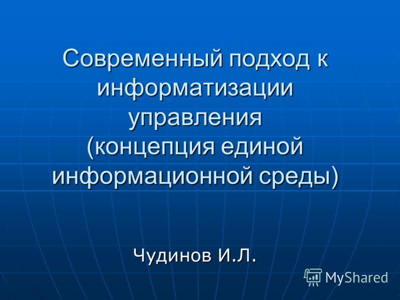 Современный подход к информатизации управления (концепция единой информационной среды) Чудинов И.Л.