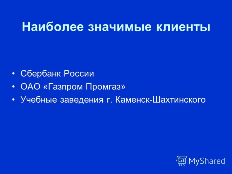 Наиболее значимые клиенты Сбербанк России ОАО «Газпром Промгаз» Учебные заведения г. Каменск-Шахтинского