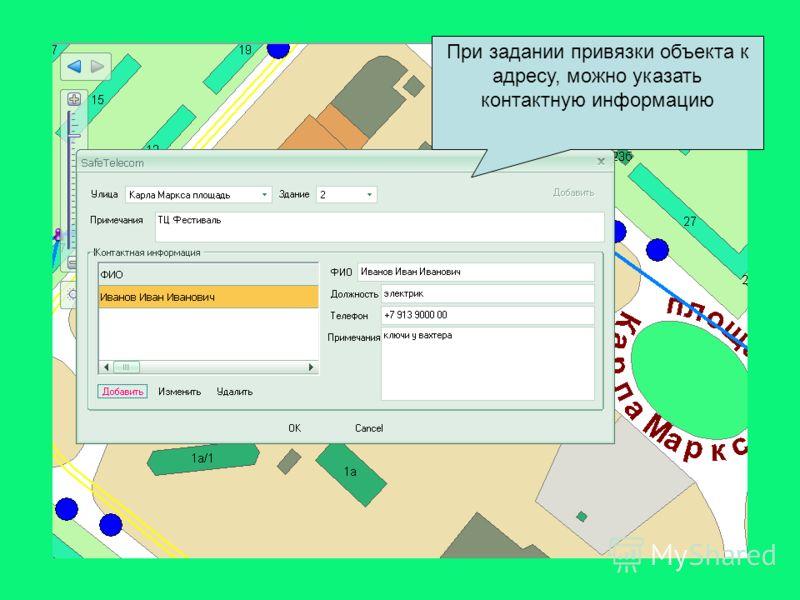 При задании привязки объекта к адресу, можно указать контактную информацию