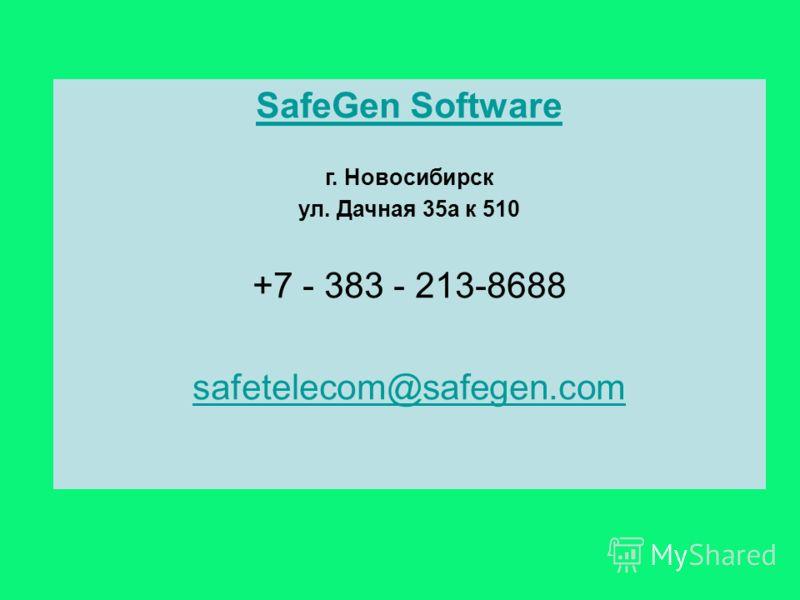 SafeGen Software г. Новосибирск ул. Дачная 35а к 510 +7 - 383 - 213-8688 safetelecom@safegen.com