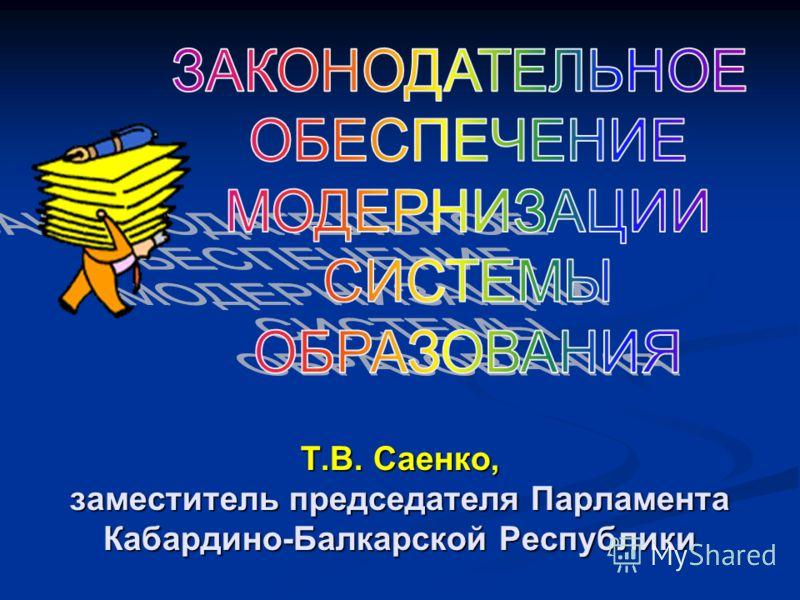 Т.В. Саенко, заместитель председателя Парламента Кабардино-Балкарской Республики