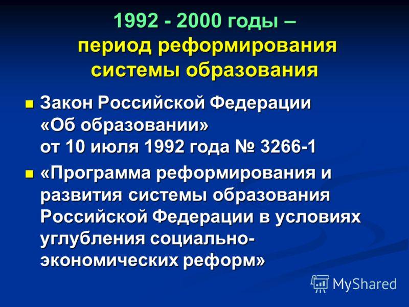 1992 - 2000 годы – период реформирования системы образования Закон Российской Федерации «Об образовании» от 10 июля 1992 года 3266-1 Закон Российской Федерации «Об образовании» от 10 июля 1992 года 3266-1 «Программа реформирования и развития системы