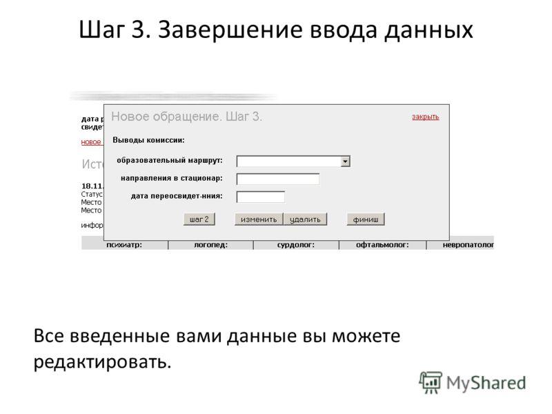 Шаг 3. Завершение ввода данных Все введенные вами данные вы можете редактировать.