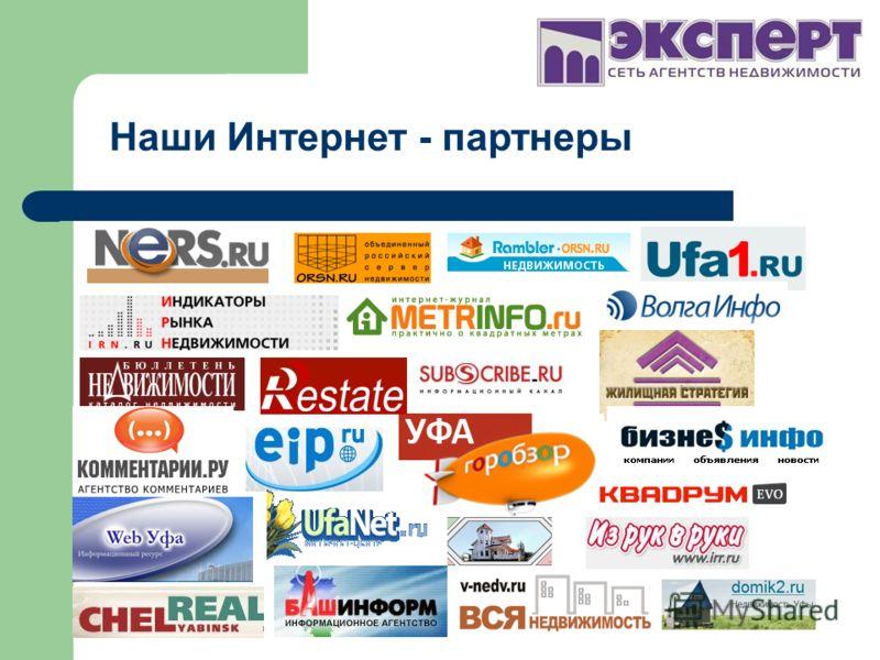 Наши Интернет - партнеры