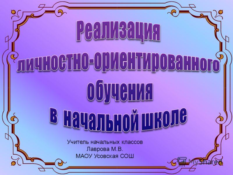 Учитель начальных классов Лаврова М.В. МАОУ Усовская СОШ