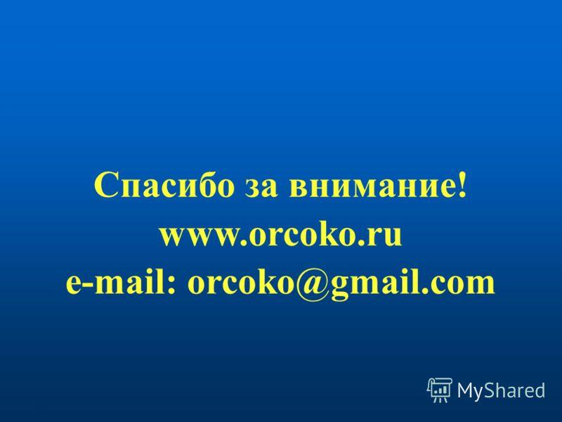 Спасибо за внимание! www.orcoko.ru e-mail: orcoko@gmail.com