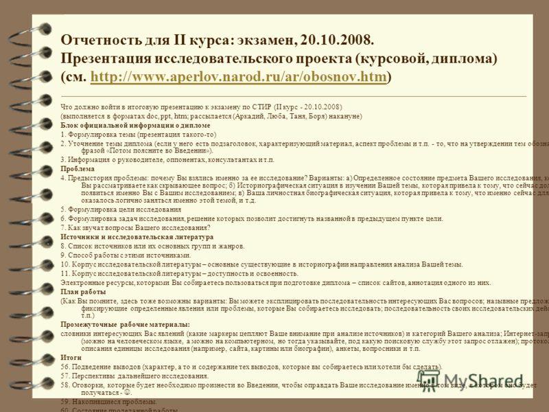 Отчетность для II курса: экзамен, 20.10.2008. Презентация исследовательского проекта (курсовой, диплома) (см. http://www.aperlov.narod.ru/ar/obosnov.htm)http://www.aperlov.narod.ru/ar/obosnov.htm Что должно войти в итоговую презентацию к экзамену по