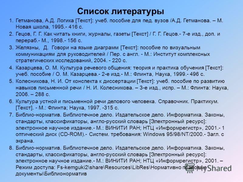 Гетманова, А.Д. Логика