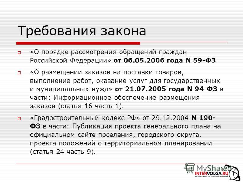 6 Требования закона «О порядке рассмотрения обращений граждан Российской Федерации» от 06.05.2006 года N 59-ФЗ. «О размещении заказов на поставки товаров, выполнение работ, оказание услуг для государственных и муниципальных нужд» от 21.07.2005 года N