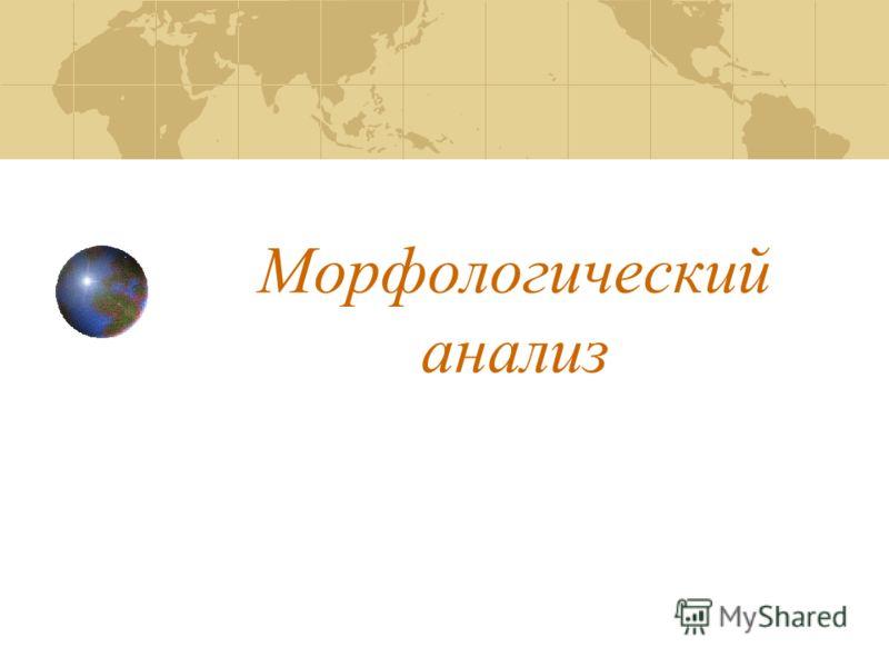 Морфологический анализ