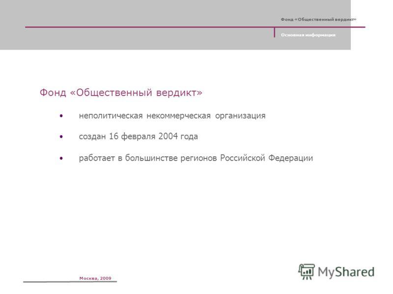 Фонд «Общественный вердикт» неполитическая некоммерческая организация создан 16 февраля 2004 года работает в большинстве регионов Российской Федерации Москва, 2009 Фонд «Общественный вердикт» Основная информация