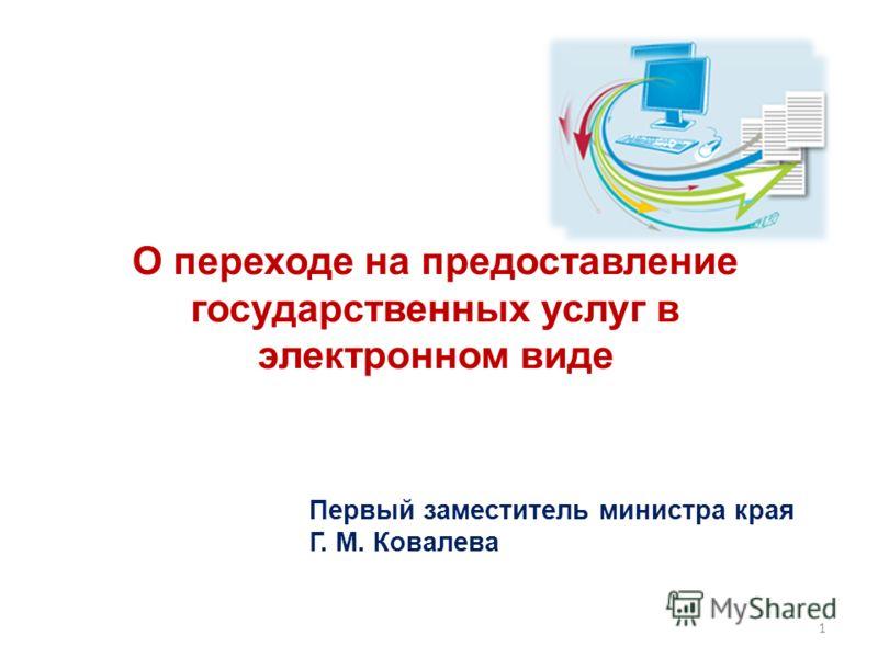 1 О переходе на предоставление государственных услуг в электронном виде Первый заместитель министра края Г. М. Ковалева