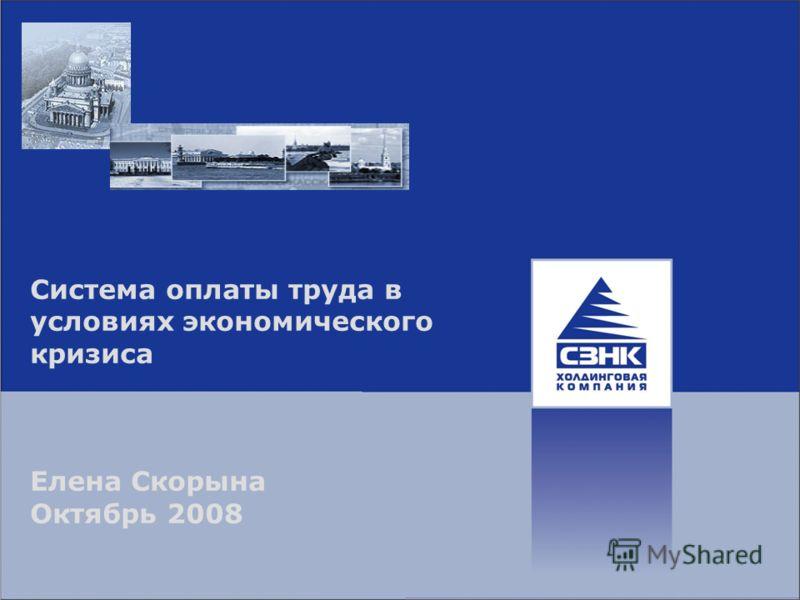 Система оплаты труда в условиях экономического кризиса Елена Скорына Октябрь 2008