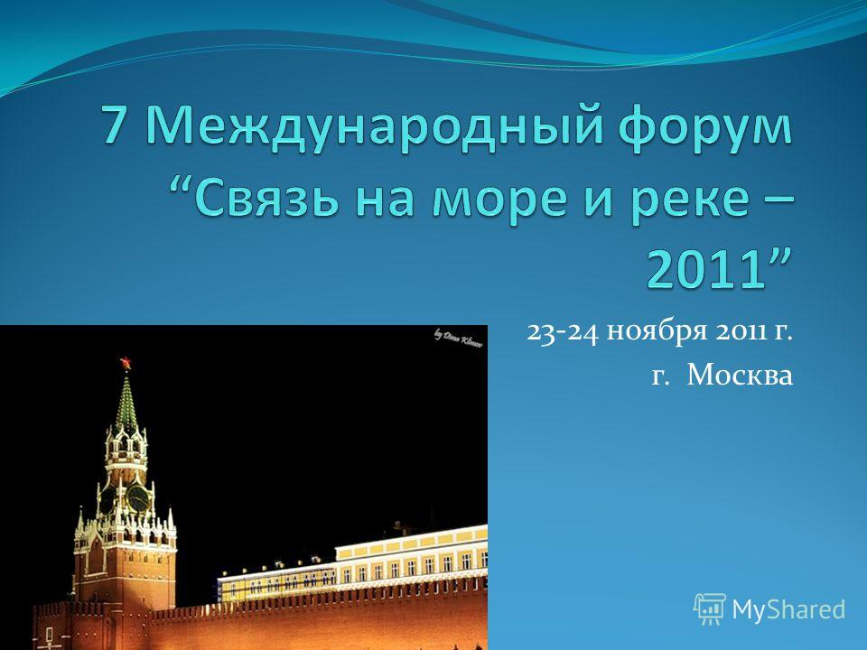 23-24 ноября 2011 г. г. Москва