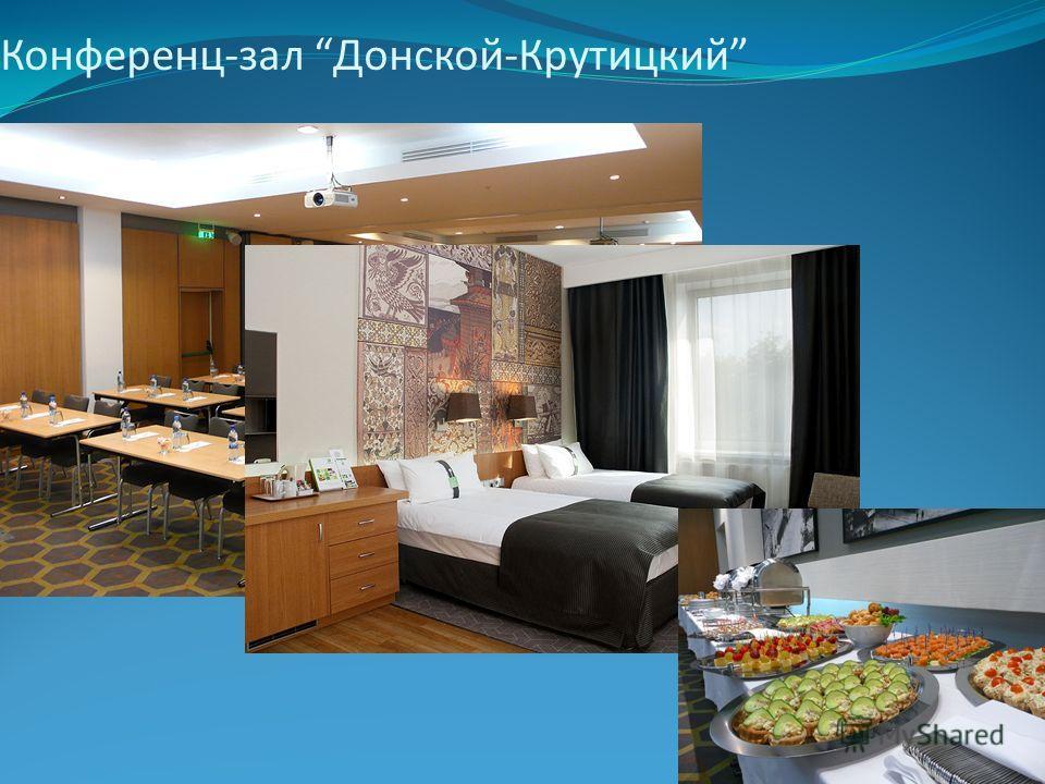 Конференц-зал Донской-Крутицкий