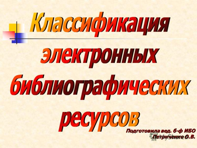 Подготовила вед. б-ф ИБО Петриченко О.В.