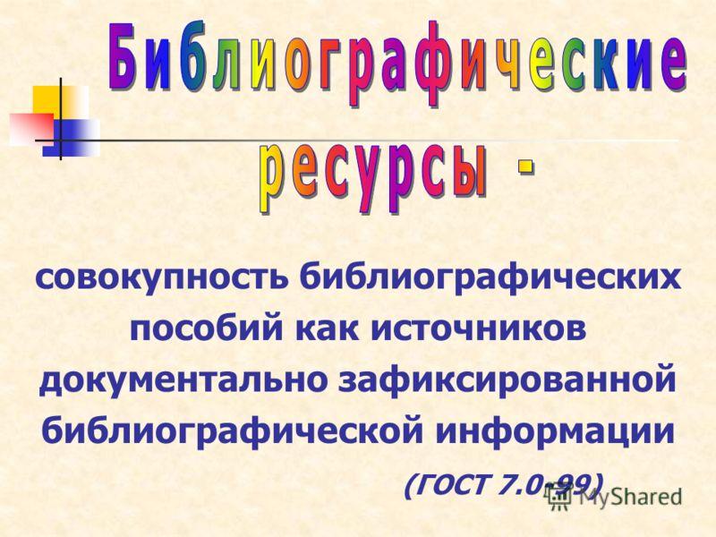 совокупность библиографических пособий как источников документально зафиксированной библиографической информации (ГОСТ 7.0-99)