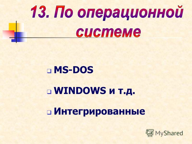 MS-DOS WINDOWS и т.д. Интегрированные