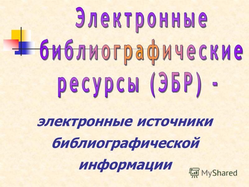 электронные источники библиографической информации