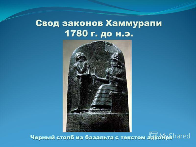 Свод законов Хаммурапи 1780 г. до н.э. Черный столб из базальта с текстом законов