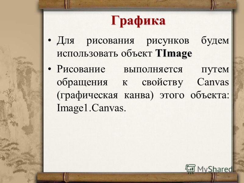 Графика TImageДля рисования рисунков будем использовать объект TImage Рисование выполняется путем обращения к свойству Canvas (графическая канва) этого объекта: Image1.Canvas.