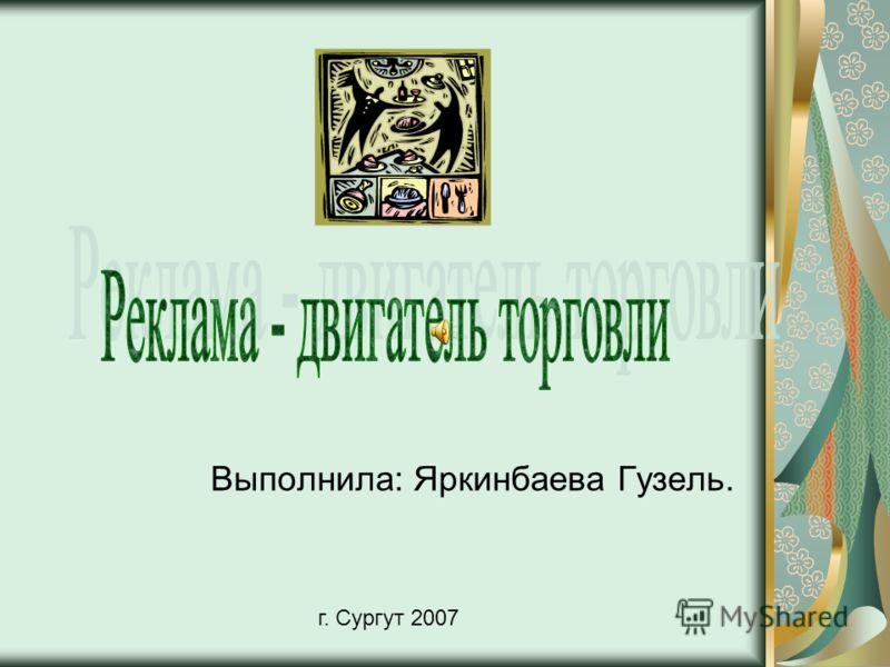 Выполнила: Яркинбаева Гузель. г. Сургут 2007