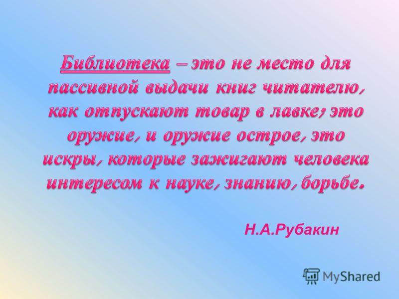 Н.А.Рубакин