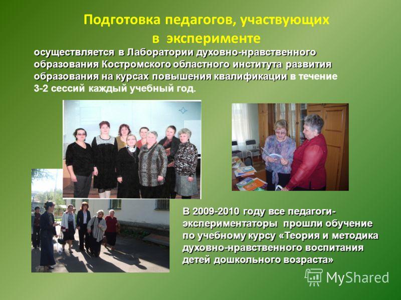 Подготовка педагогов, участвующих в эксперименте осуществляется в Лаборатории духовно-нравственного образования Костромского областного института развития образования на курсах повышения квалификации осуществляется в Лаборатории духовно-нравственного