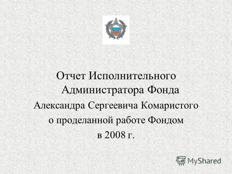 Отчет Исполнительного Администратора Фонда Александра Сергеевича Комаристого о проделанной работе Фондом в 2008 г.