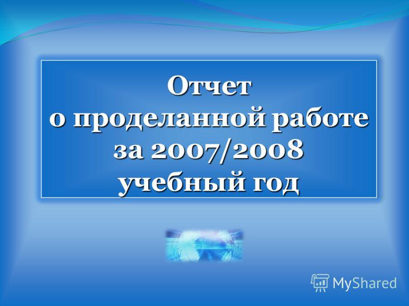 Отчет о проделанной работе за 2007/2008 учебный год
