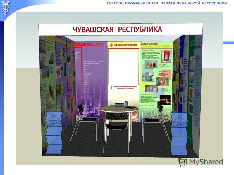 ТОРГОВО-ПРОМЫШЛЕННАЯ ПАЛАТА ЧУВАШСКОЙ РЕСПУБЛИКИ