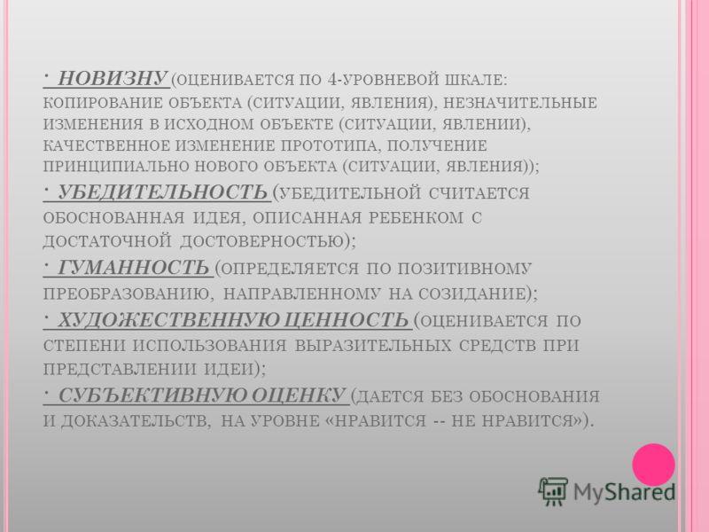 · НОВИЗНУ ( ОЦЕНИВАЕТСЯ ПО 4- УРОВНЕВОЙ ШКАЛЕ : КОПИРОВАНИЕ ОБЪЕКТА ( СИТУАЦИИ, ЯВЛЕНИЯ ), НЕЗНАЧИТЕЛЬНЫЕ ИЗМЕНЕНИЯ В ИСХОДНОМ ОБЪЕКТЕ ( СИТУАЦИИ, ЯВЛЕНИИ ), КАЧЕСТВЕННОЕ ИЗМЕНЕНИЕ ПРОТОТИПА, ПОЛУЧЕНИЕ ПРИНЦИПИАЛЬНО НОВОГО ОБЪЕКТА ( СИТУАЦИИ, ЯВЛЕНИЯ