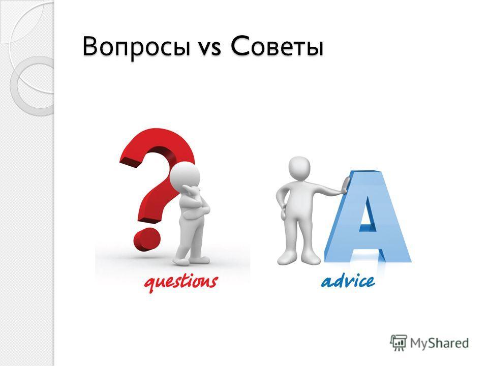 Вопросы vs C оветы