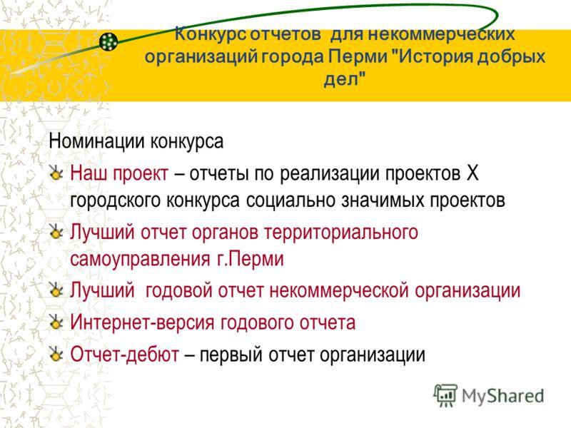 Конкурс отчетов для некоммерческих организаций города Перми
