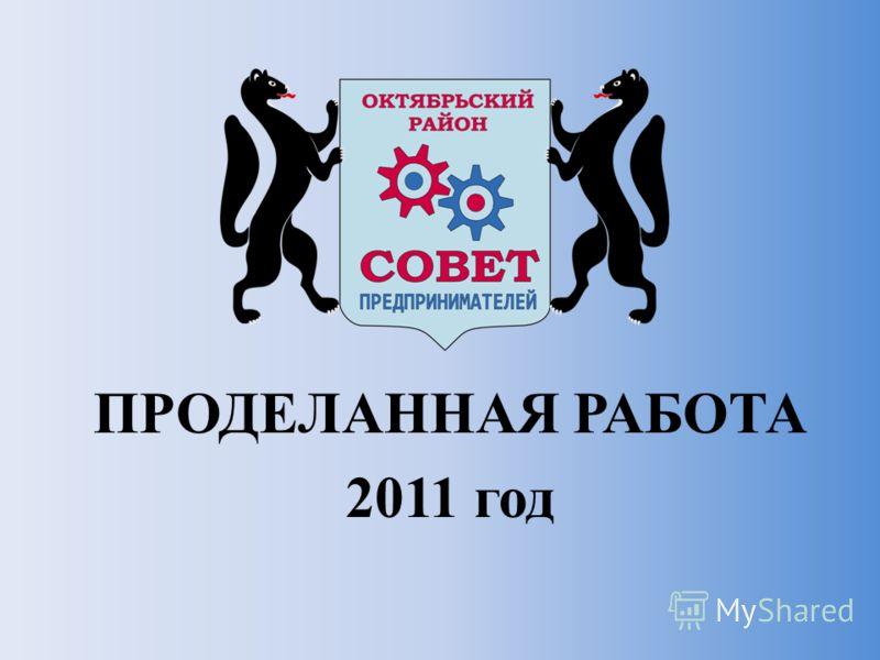 ПРОДЕЛАННАЯ РАБОТА 2011 год
