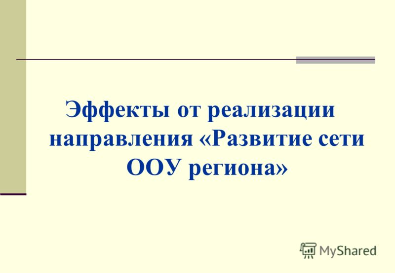 Эффекты от реализации направления «Развитие сети ООУ региона»