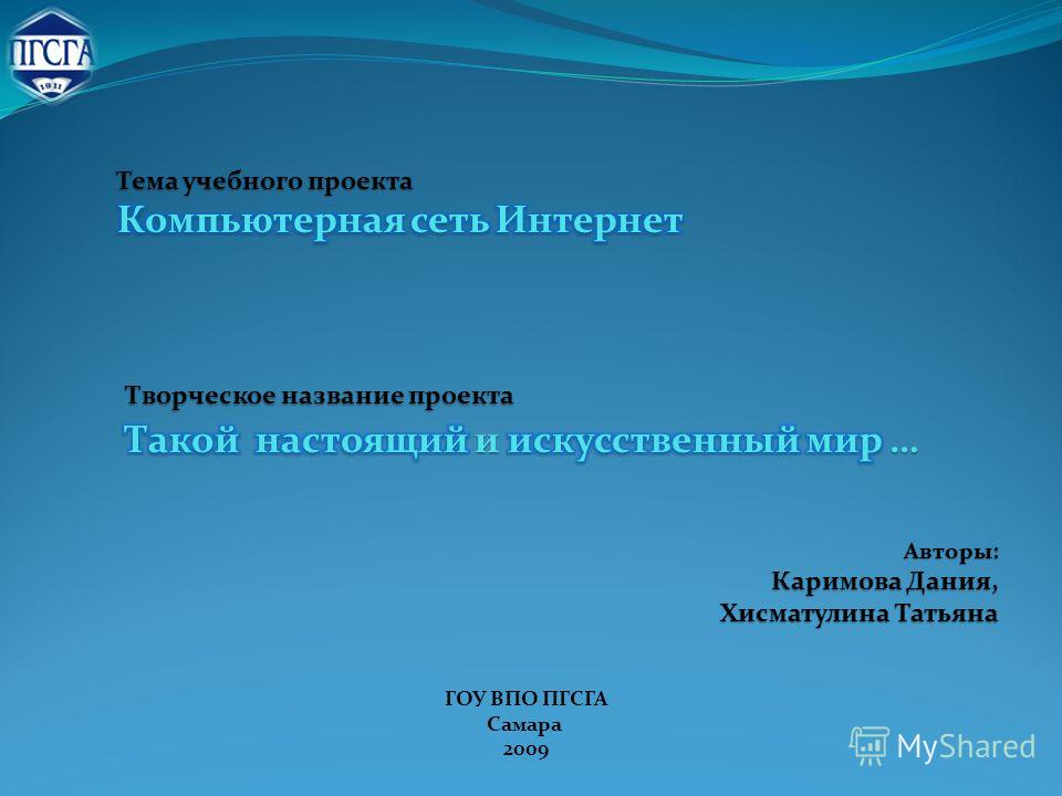 Авторы: Каримова Дания, Хисматулина Татьяна ГОУ ВПО ПГСГА Самара 2009