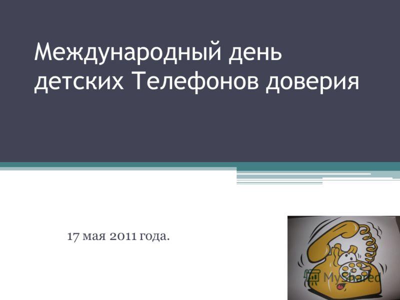 Международный день детских Телефонов доверия 17 мая 2011 года.