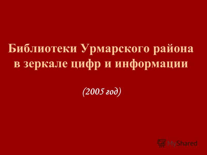 Библиотеки Урмарского района в зеркале цифр и информации (2005 год)