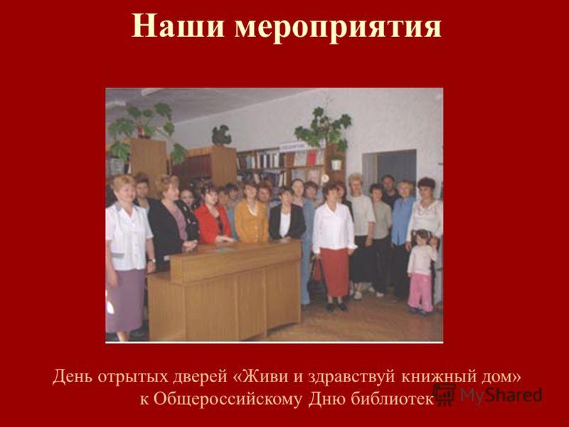 Наши мероприятия День отрытых дверей «Живи и здравствуй книжный дом» к Общероссийскому Дню библиотек