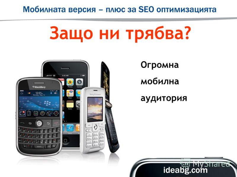 Защо ни трябва? Огромна мобилна аудитория