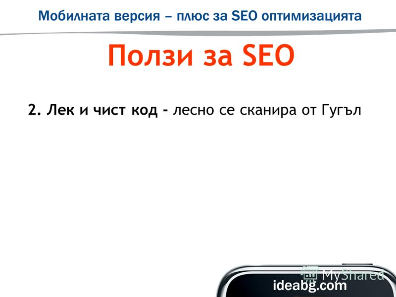 Ползи за SEO 2. Лек и чист код - лесно се сканира от Гугъл