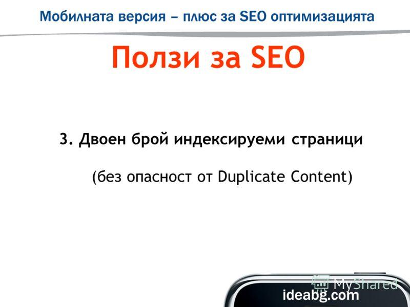 Ползи за SEO 3. Двоен брой индексируеми страници (без опасност от Duplicate Content)