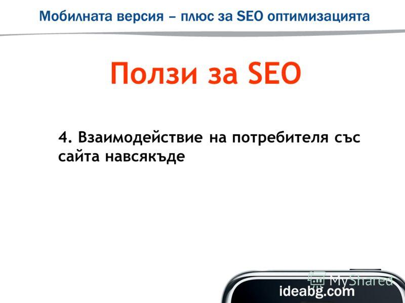 Ползи за SEO 4. Взаимодействие на потребителя със сайта навсякъде