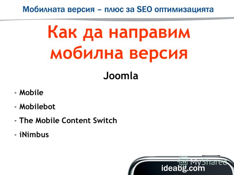 Как да направим мобилна версия Joomla - Mobile - Mobilebot - The Mobile Content Switch - iNimbus