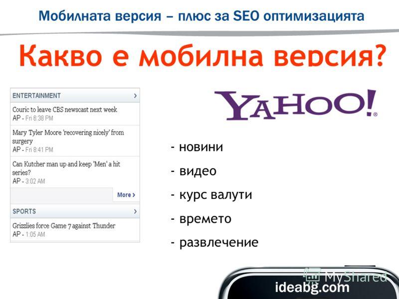 Какво е мобилна версия? - новини - видео - курс валути - времето - развлечение