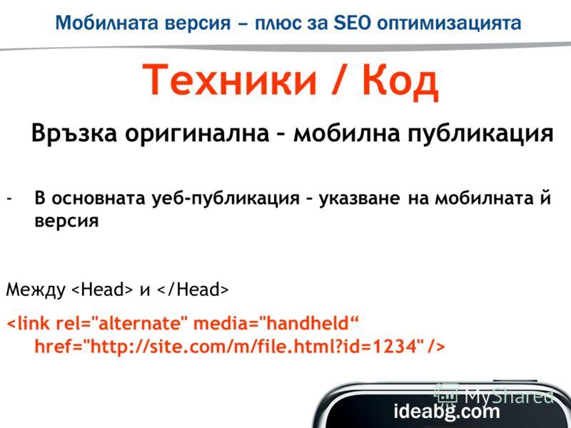 Техники / Код Връзка оригинална – мобилна публикация -В основната уеб-публикация – указване на мобилната й версия Между и